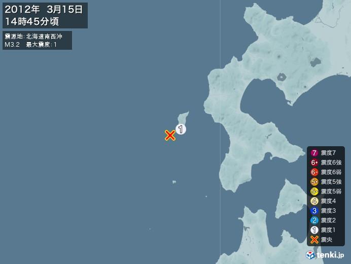 地震情報(2012年03月15日14時45分発生)