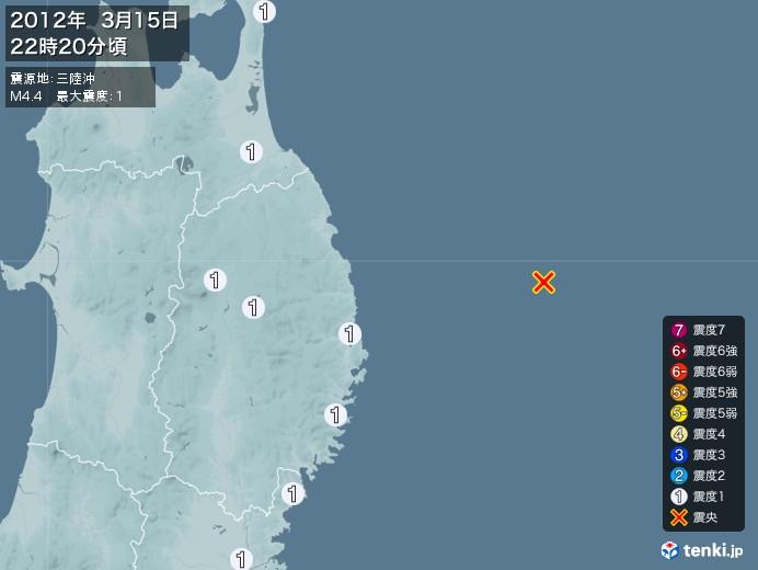 地震情報(2012年03月15日22時20分発生)