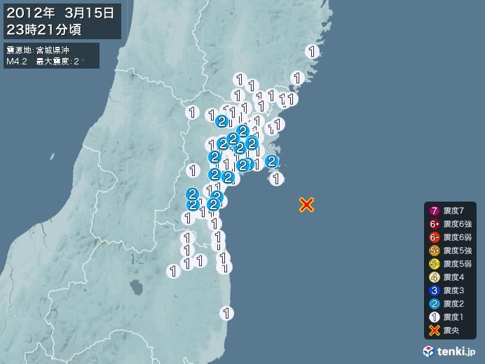 地震情報(2012年03月15日23時21分発生)