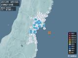 2012年03月15日23時21分頃発生した地震