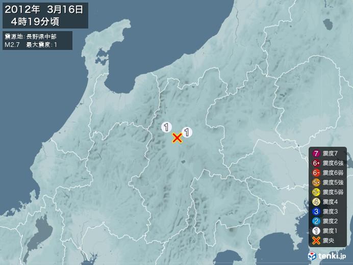 地震情報(2012年03月16日04時19分発生)