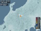2012年03月16日04時19分頃発生した地震