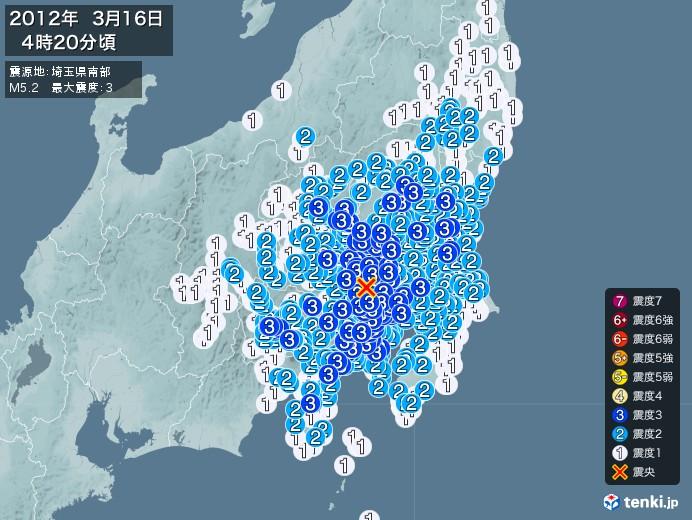地震情報(2012年03月16日04時20分発生)