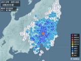 2012年03月16日04時20分頃発生した地震