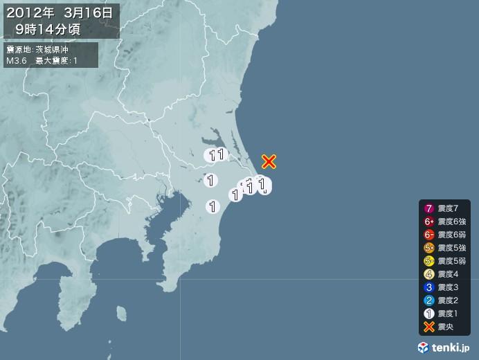 地震情報(2012年03月16日09時14分発生)