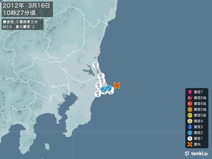 地震情報(2012年03月16日10時27分発生)