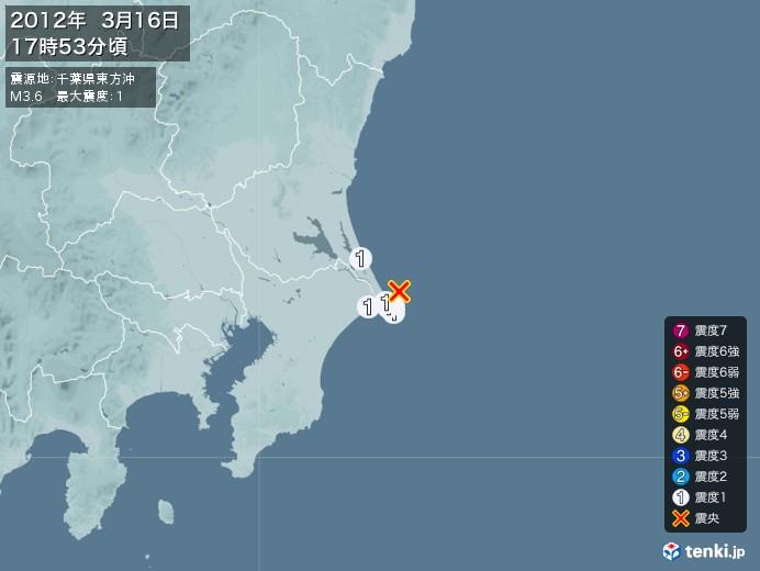 地震情報(2012年03月16日17時53分発生)