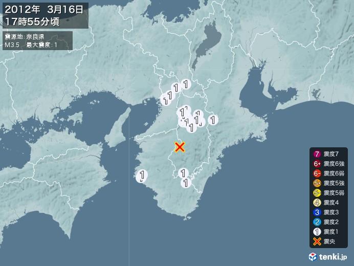 地震情報(2012年03月16日17時55分発生)