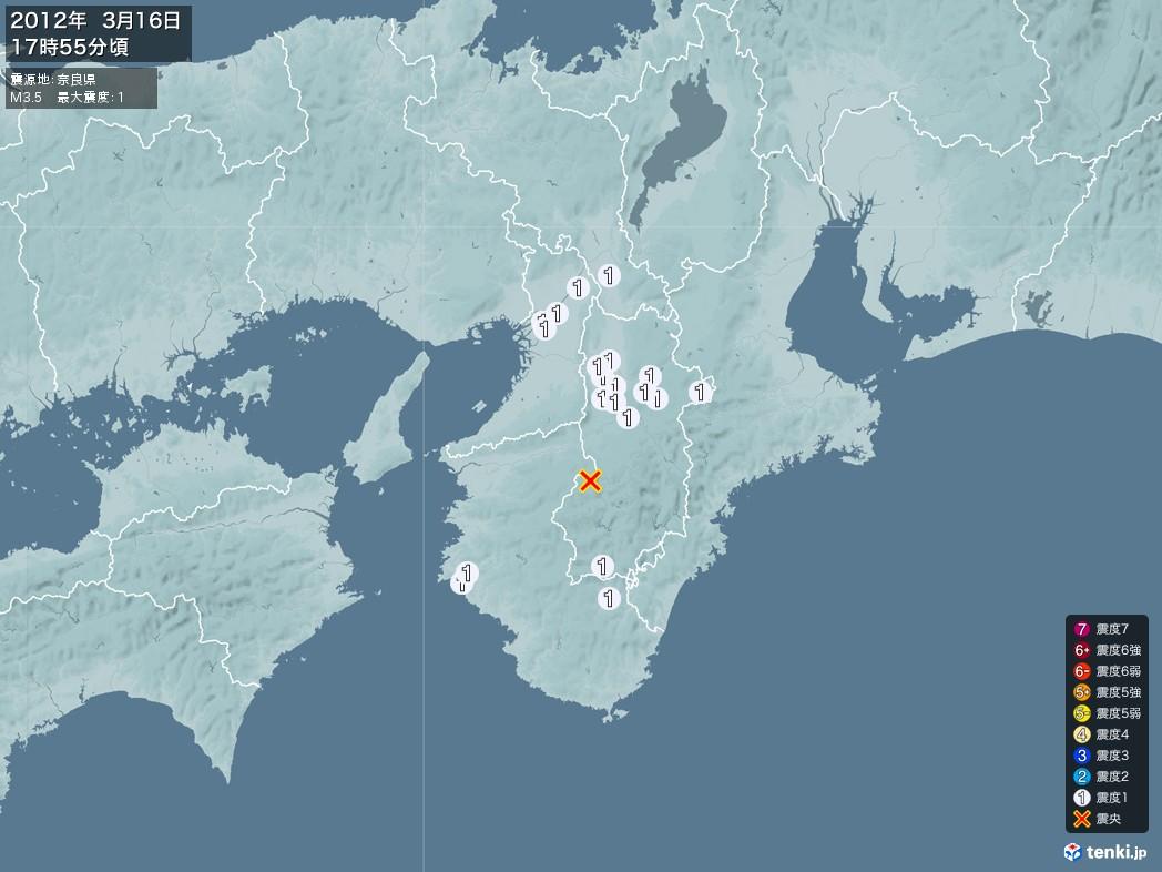地震情報 2012年03月16日 17時55分頃発生 最大震度:1 震源地:奈良県(拡大画像)