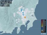 2012年03月17日11時55分頃発生した地震