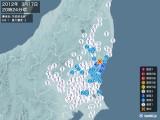 2012年03月17日20時24分頃発生した地震