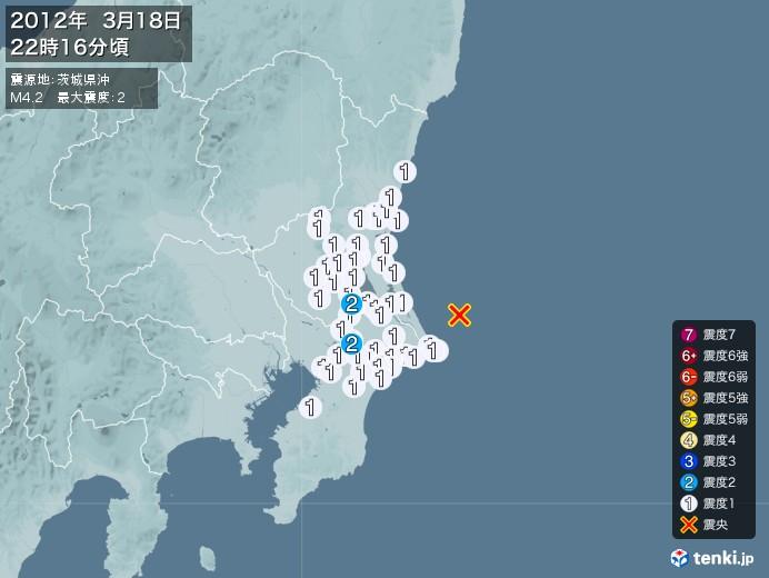 地震情報(2012年03月18日22時16分発生)