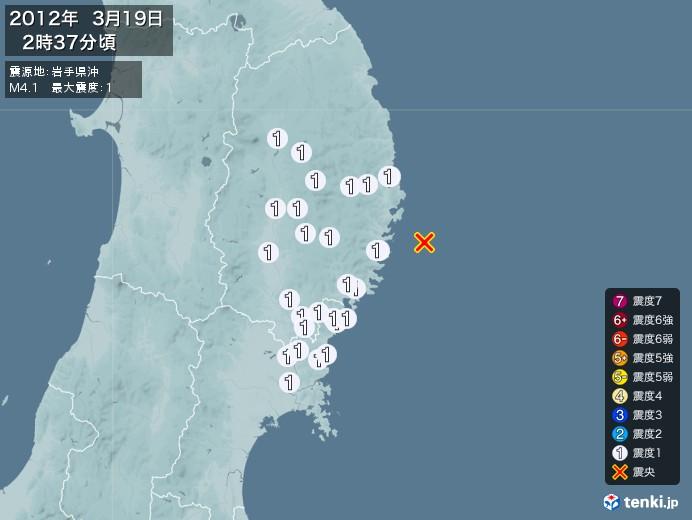 地震情報(2012年03月19日02時37分発生)
