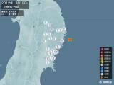 2012年03月19日02時37分頃発生した地震