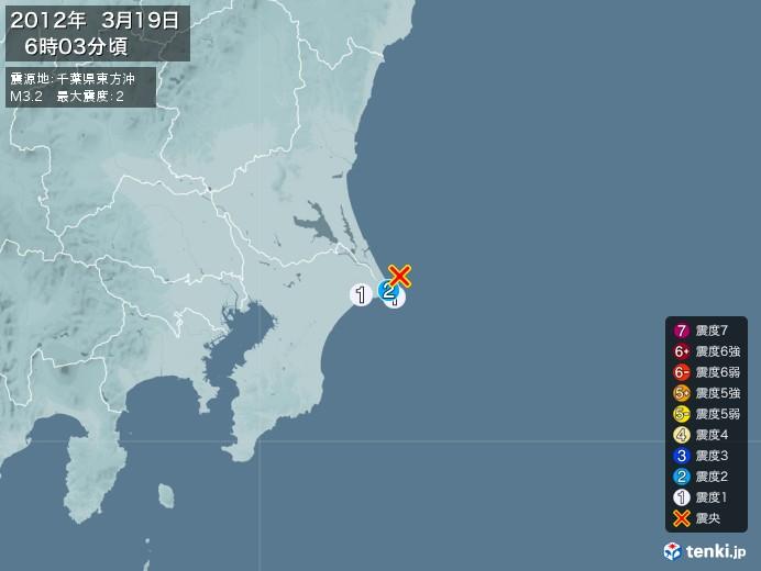 地震情報(2012年03月19日06時03分発生)