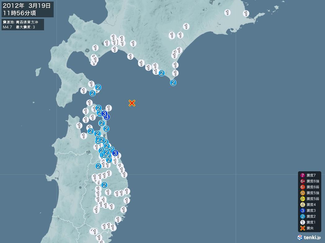 地震情報 2012年03月19日 11時56分頃発生 最大震度:3 震源地:青森県東方沖(拡大画像)