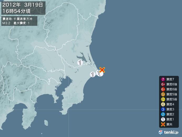 地震情報(2012年03月19日16時54分発生)