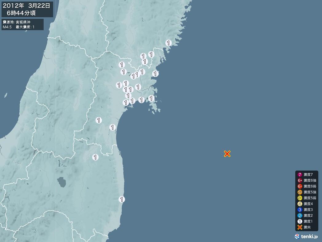 地震情報 2012年03月22日 06時44分頃発生 最大震度:1 震源地:宮城県沖(拡大画像)