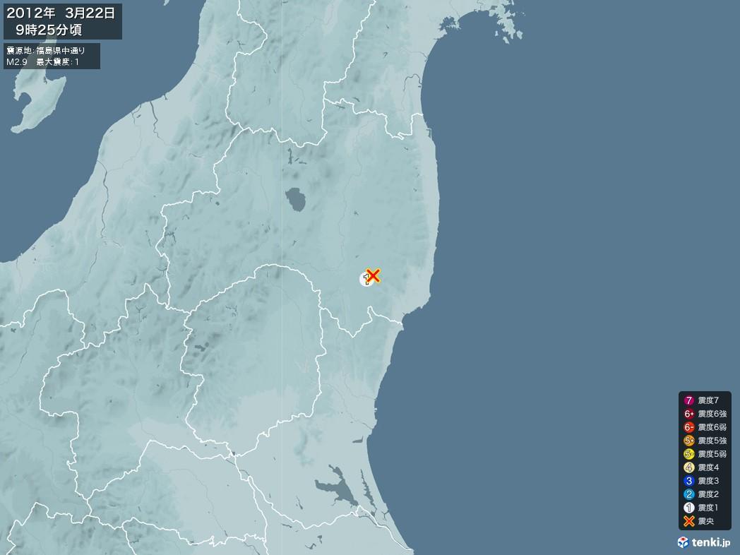 地震情報 2012年03月22日 09時25分頃発生 最大震度:1 震源地:福島県中通り(拡大画像)
