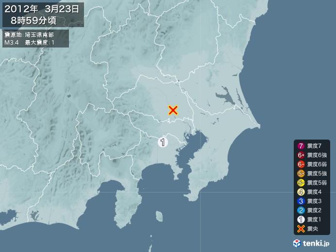 地震情報(2012年03月23日08時59分発生)