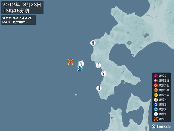 地震情報(2012年03月23日13時46分発生)