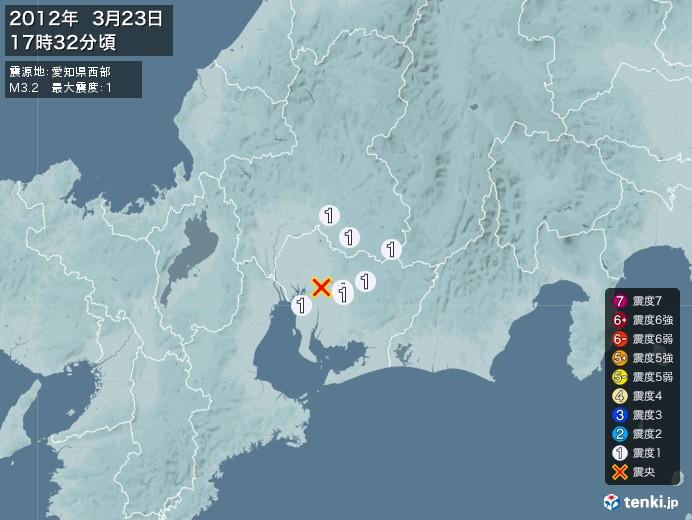 地震情報(2012年03月23日17時32分発生)