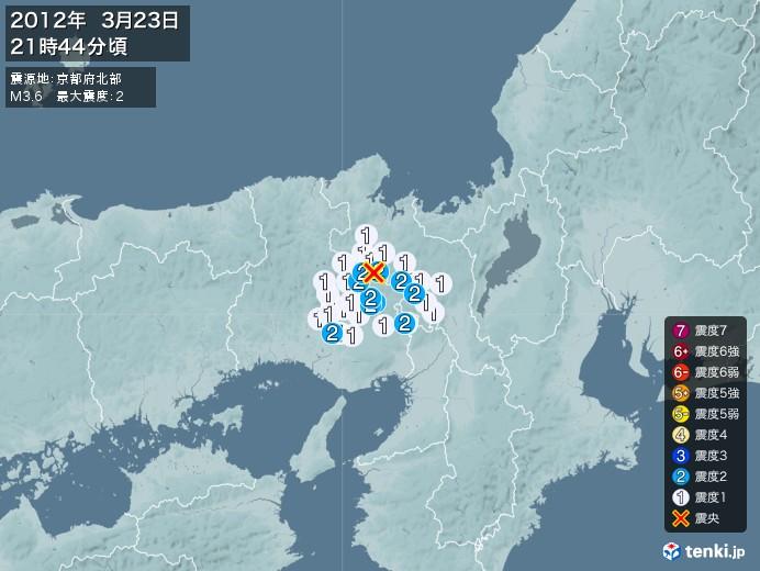 地震情報(2012年03月23日21時44分発生)