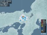 2012年03月23日21時44分頃発生した地震