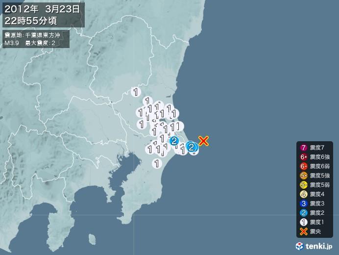 地震情報(2012年03月23日22時55分発生)