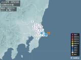 2012年03月23日22時55分頃発生した地震
