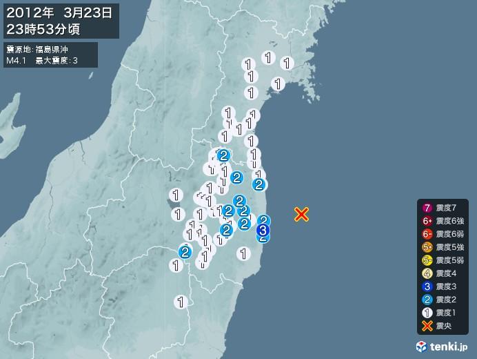 地震情報(2012年03月23日23時53分発生)