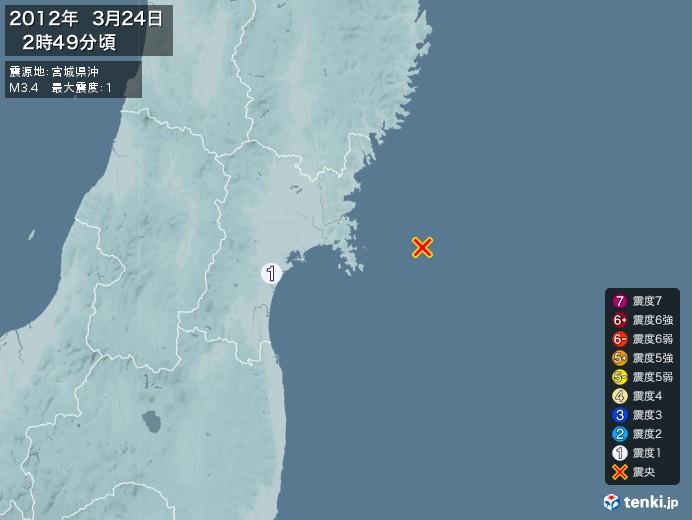 地震情報(2012年03月24日02時49分発生)