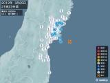 2012年03月25日21時23分頃発生した地震