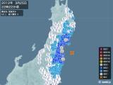 2012年03月25日22時22分頃発生した地震