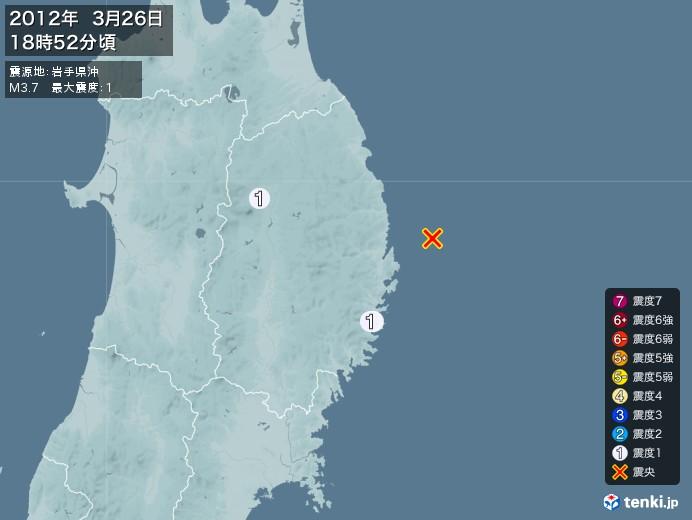 地震情報(2012年03月26日18時52分発生)