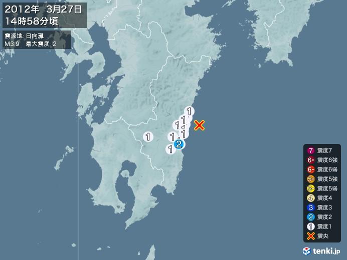 地震情報(2012年03月27日14時58分発生)