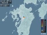 2012年04月01日00時20分頃発生した地震