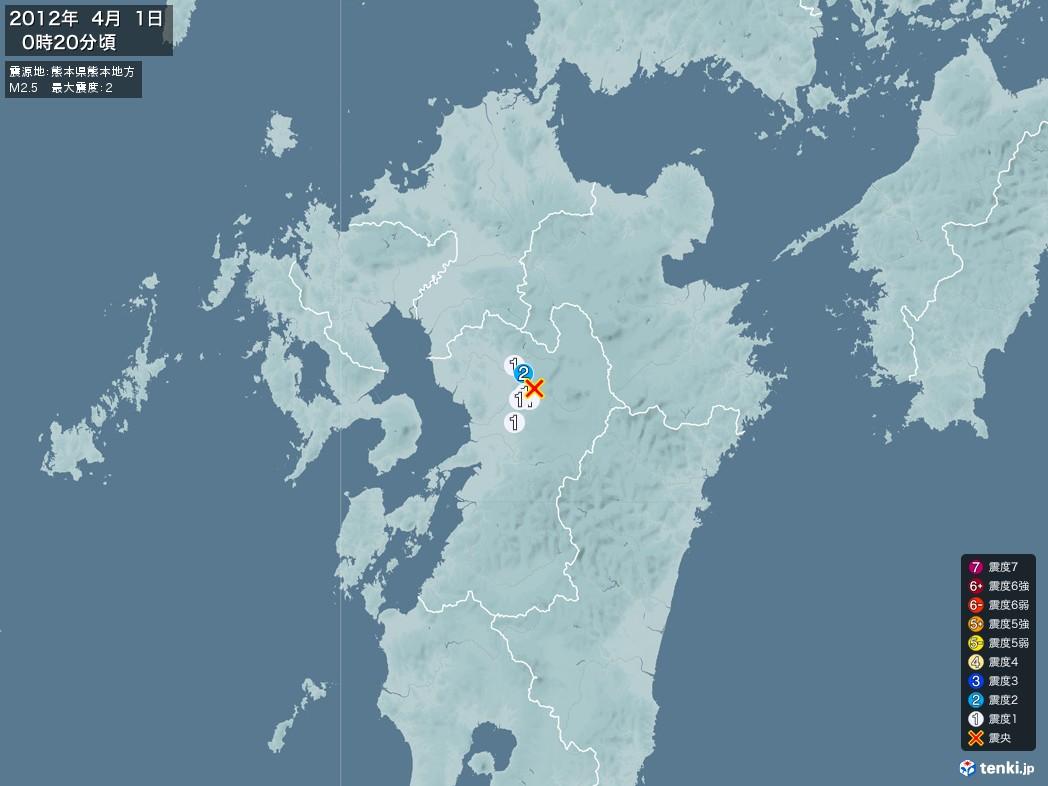 地震情報 2012年04月01日 00時20分頃発生 最大震度:2 震源地:熊本県熊本地方(拡大画像)