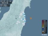 2012年04月03日08時33分頃発生した地震