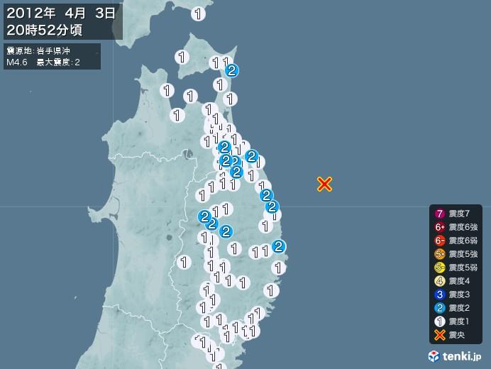 地震情報(2012年04月03日20時52分発生)