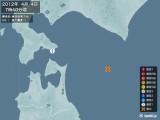 2012年04月04日07時40分頃発生した地震