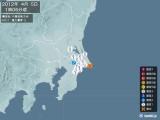 2012年04月05日01時06分頃発生した地震
