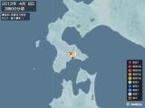 2012年04月08日03時00分頃発生した地震