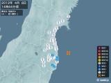 2012年04月08日14時44分頃発生した地震