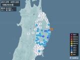 2012年04月12日05時29分頃発生した地震