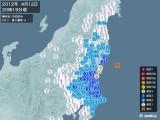 2012年04月12日20時19分頃発生した地震