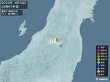2012年04月12日22時57分頃発生した地震