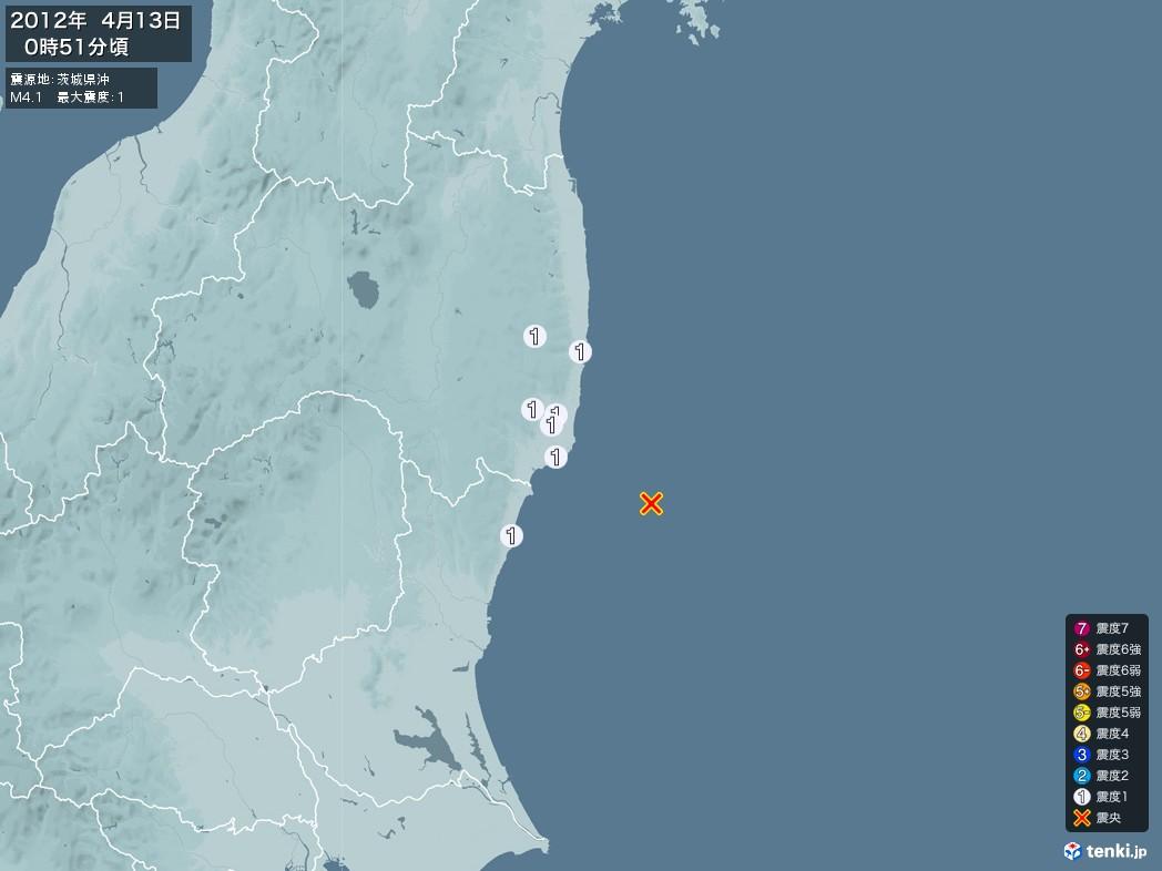 地震情報 2012年04月13日 00時51分頃発生 最大震度:1 震源地:茨城県沖(拡大画像)
