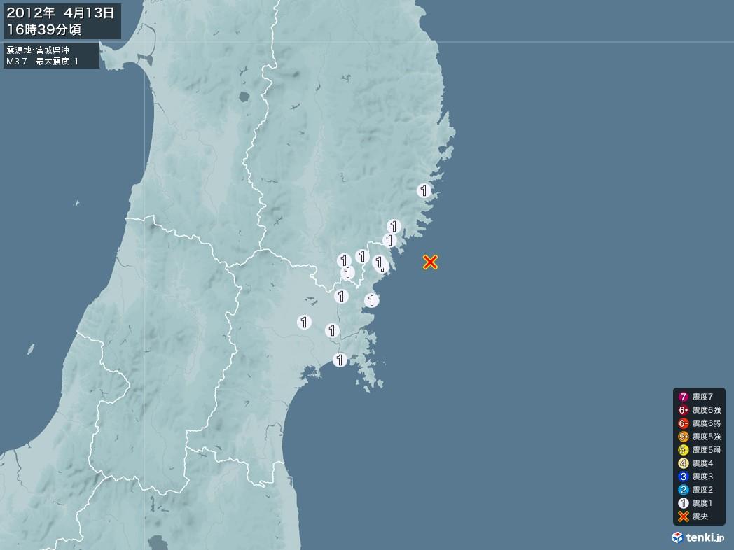 地震情報 2012年04月13日 16時39分頃発生 最大震度:1 震源地:宮城県沖(拡大画像)