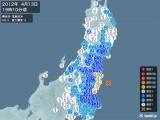 2012年04月13日19時10分頃発生した地震